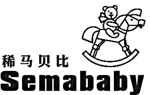 稀马贝比 SEMABABY