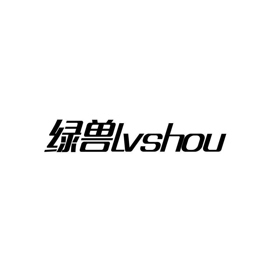 绿兽LVSHOU