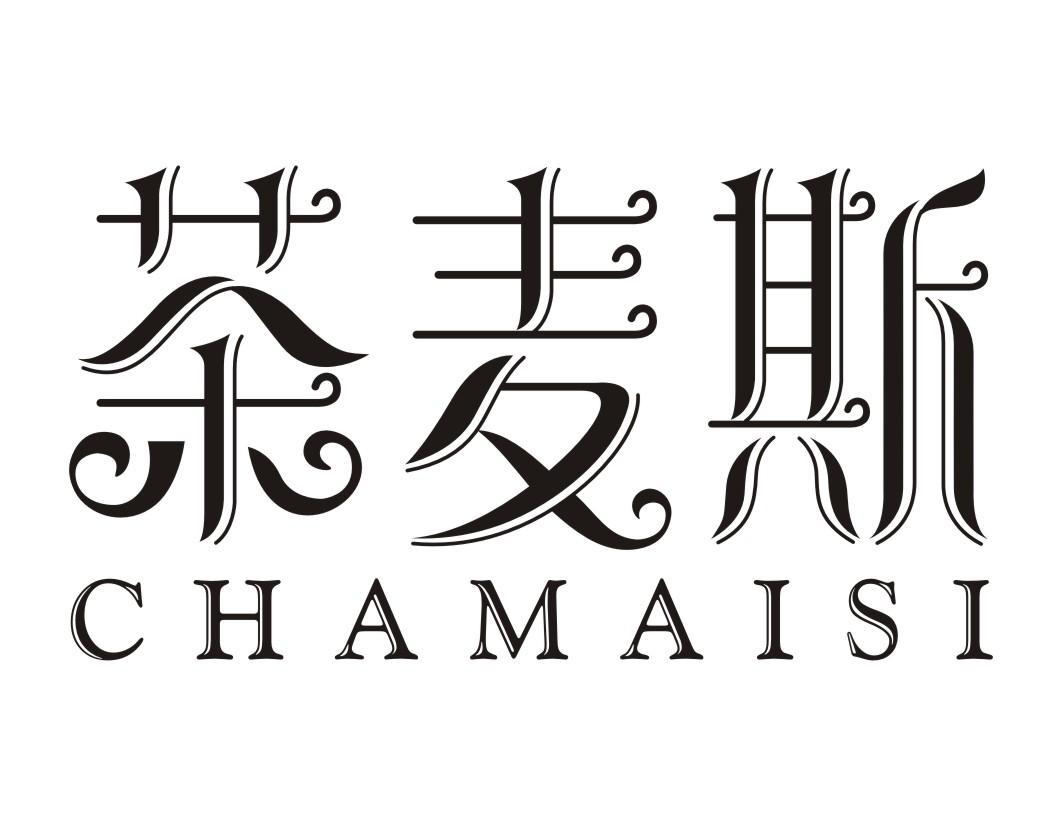 茶麦斯CHAMAISI