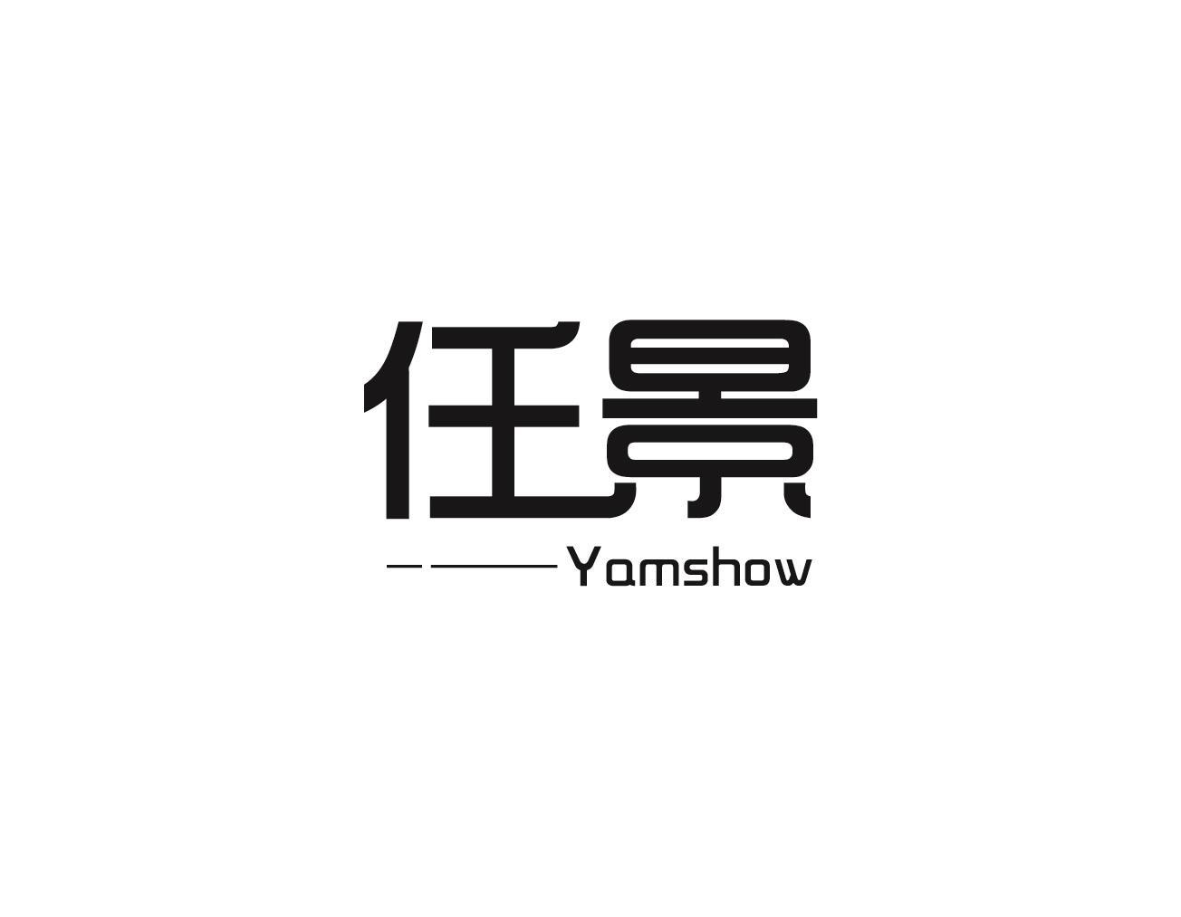 任景 YAMSHOW