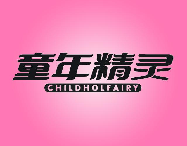 童年精灵 CHILDHOLFAIRY