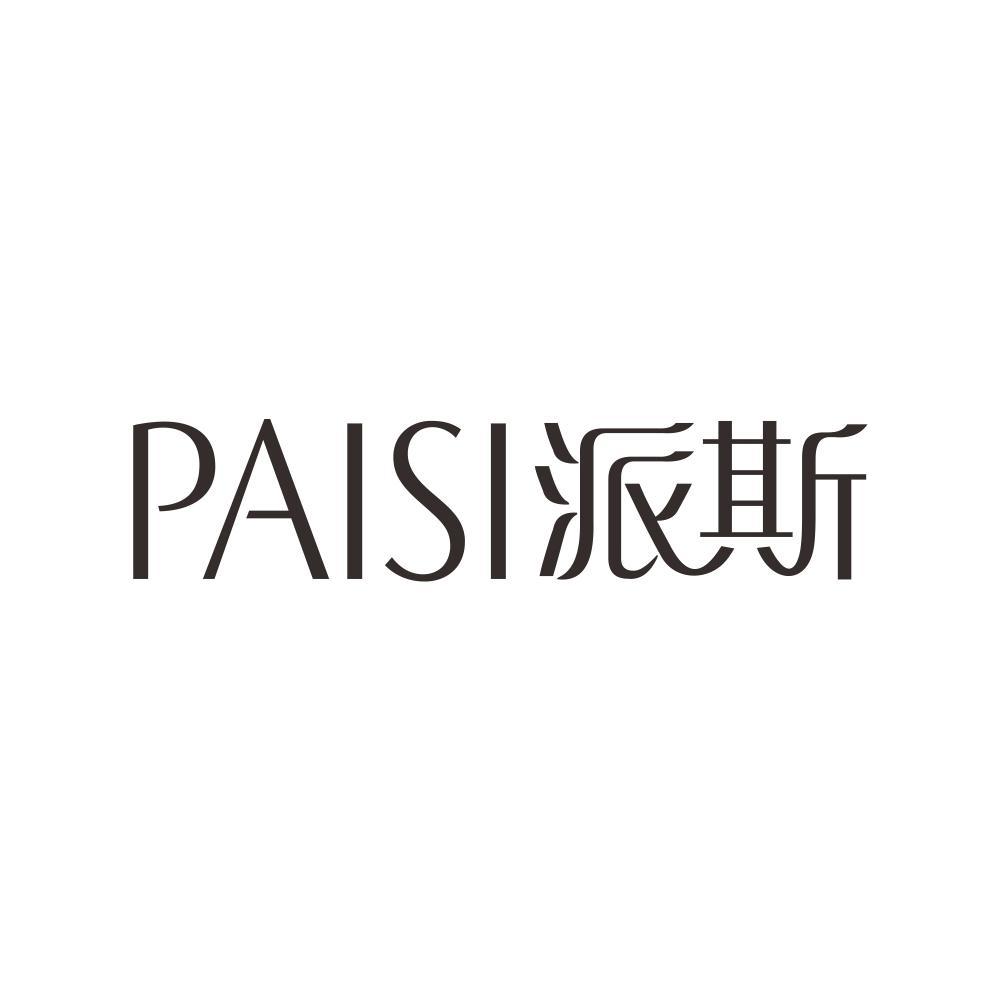 派斯+PAISI