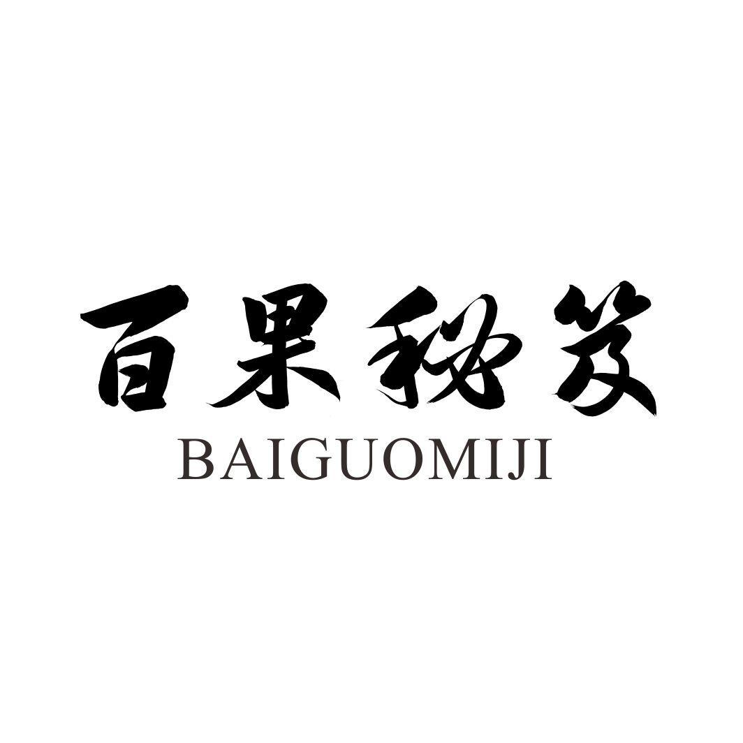百果秘笈BAIGUOMIJI