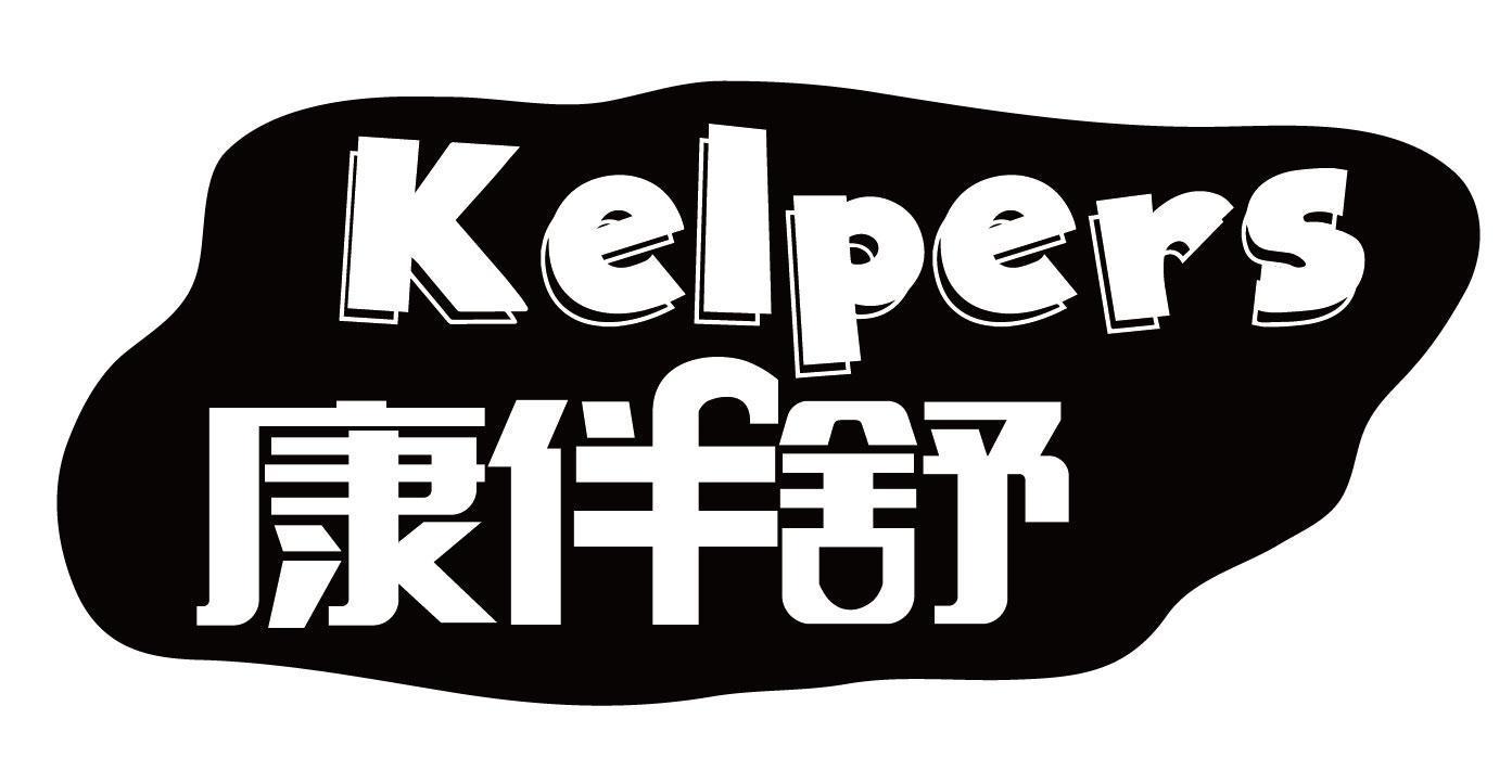 Kelpers+康伴舒