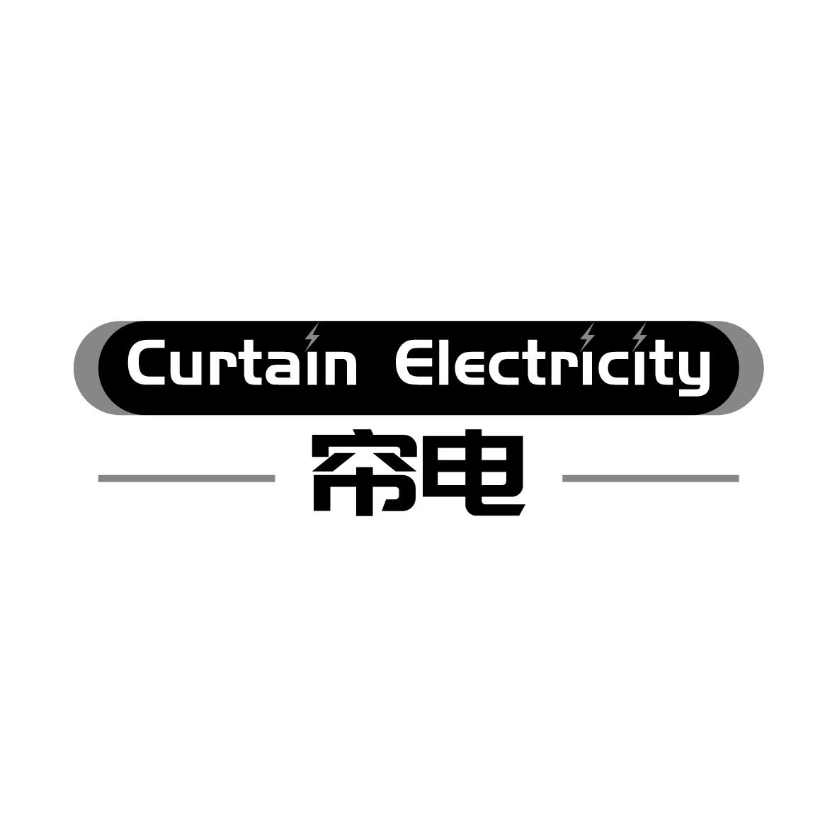 帘电  CURTAIN ELECTRICITY