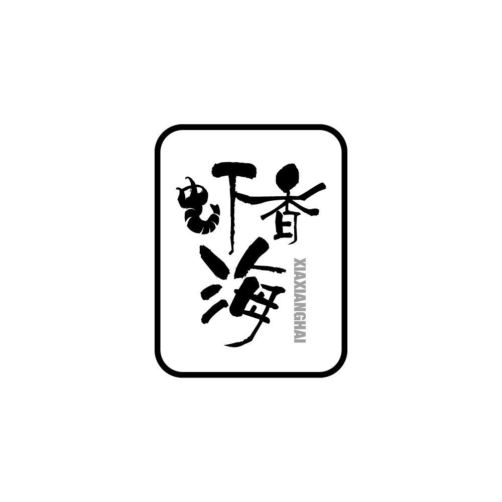 虾香海XIAXIANGHAI