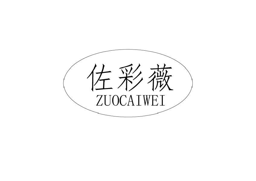 佐彩薇ZUOCAIWEI