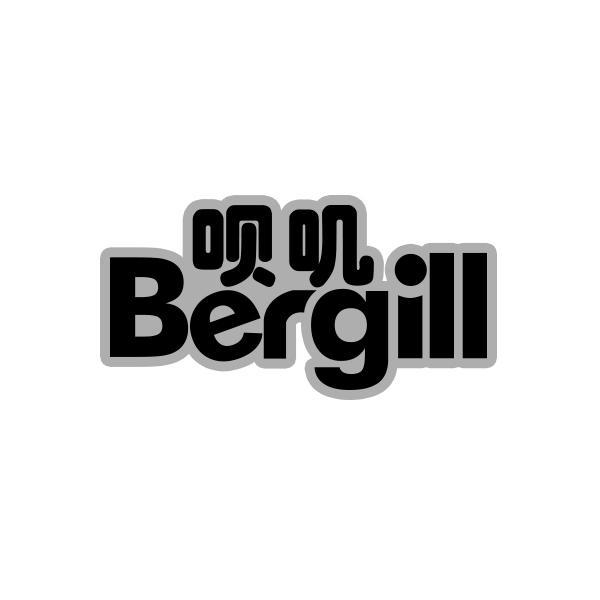 呗叽BERGILL