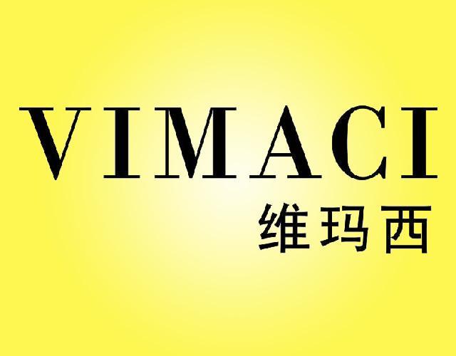 维玛西 VIMACI