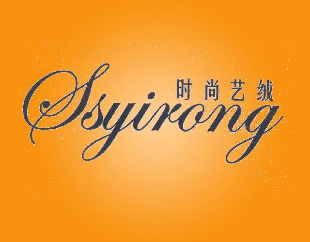 时尚艺绒 SSYIRONG