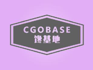 馋基地CGOBASE