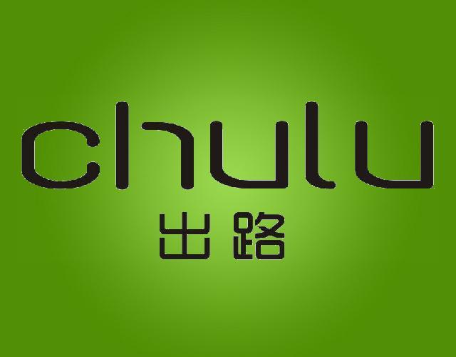 出路CHULU