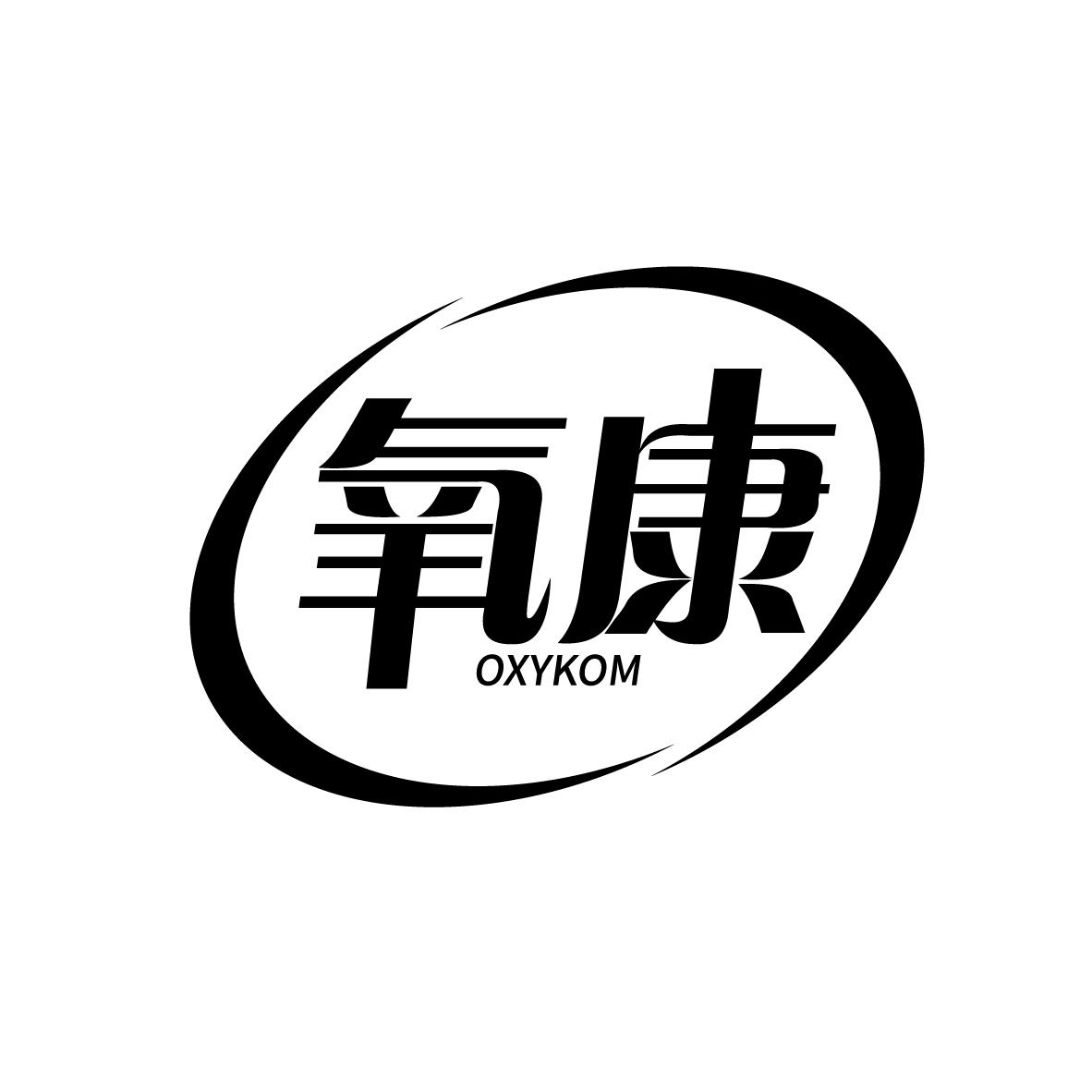 氧康 OXYKOM