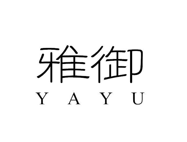 雅御            YAYU
