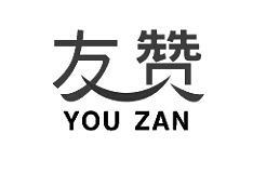 友赞YOUZAN