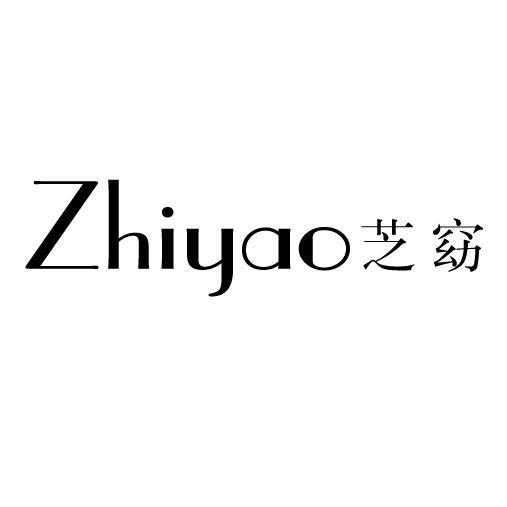 芝窈ZHIYAO