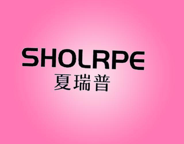 夏瑞普 SHOLRPE