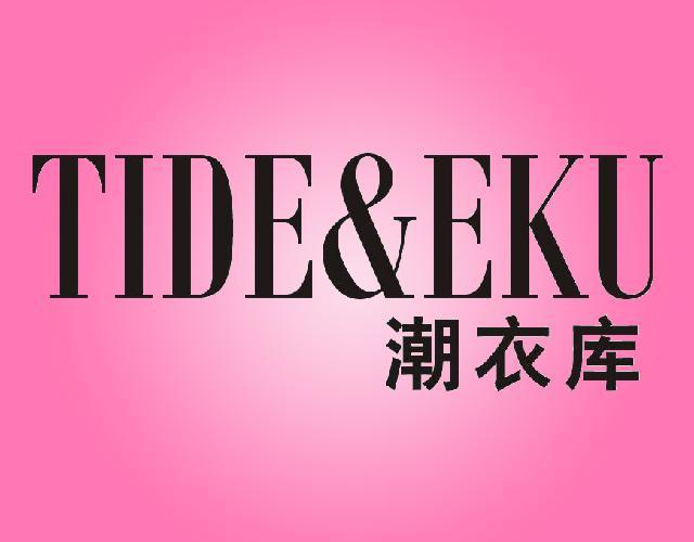 潮衣库 TIDE & EKU