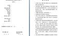 驳回商标注册申请复审申请书(首页)
