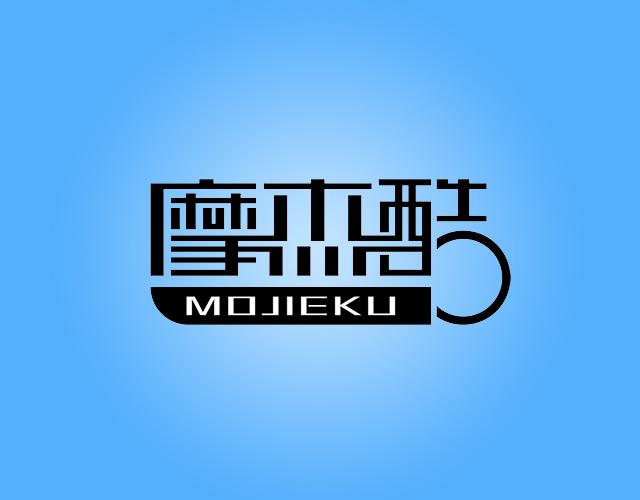 摩杰酷MOJIEKU商标转让