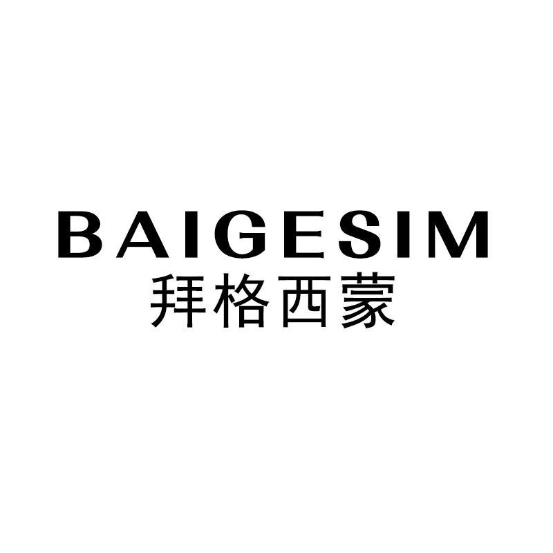 拜格西蒙 BAIGESIM