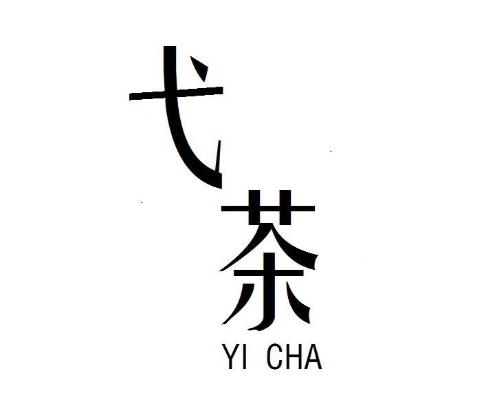 弋茶YICHA