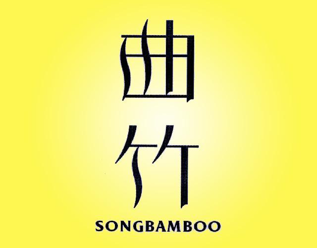 曲竹 SONGBAMBOO