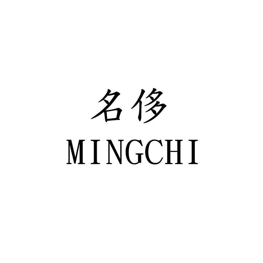 名侈MINGCHI