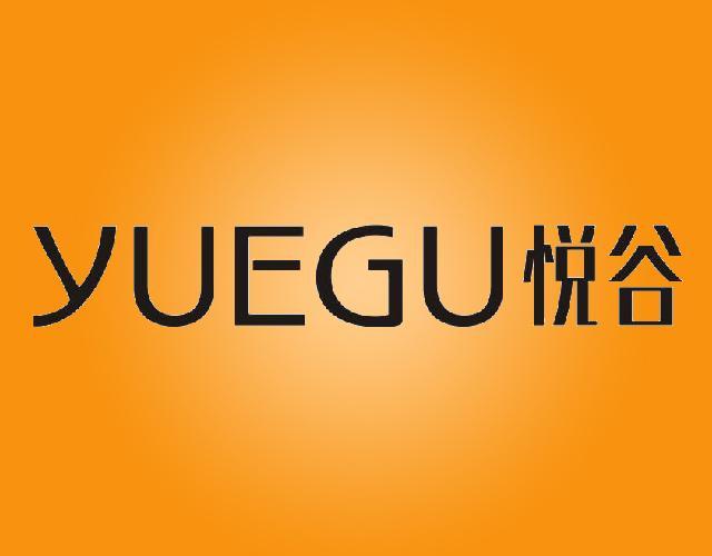 悦谷 YUEGU