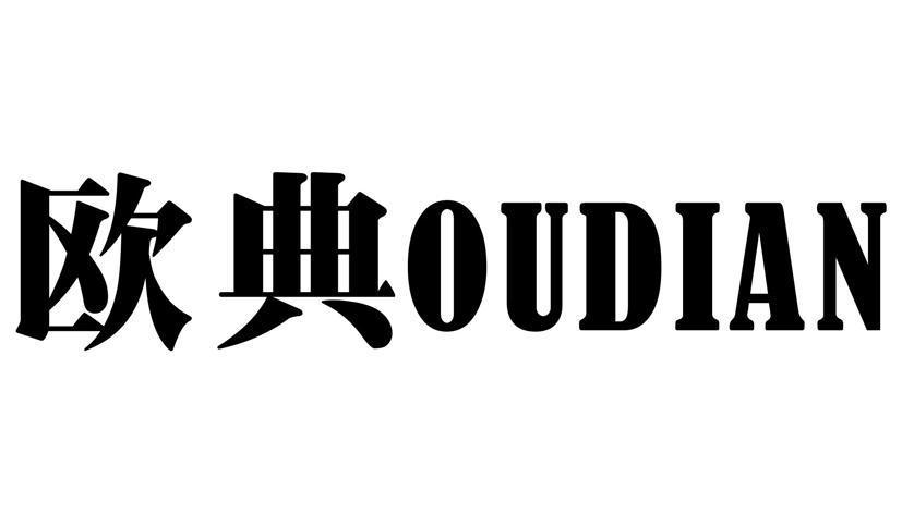 欧典OUDIAN