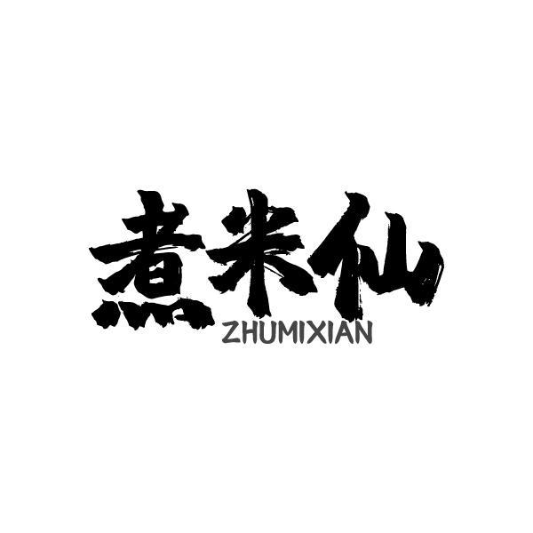 煮米仙ZHUMIXIAN