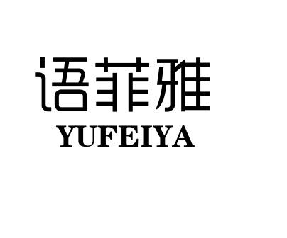 语菲雅+YUFEIYA