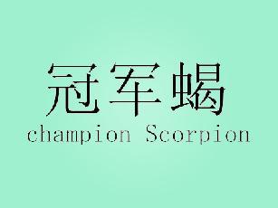 冠军蝎 CHAMPION SCORPION
