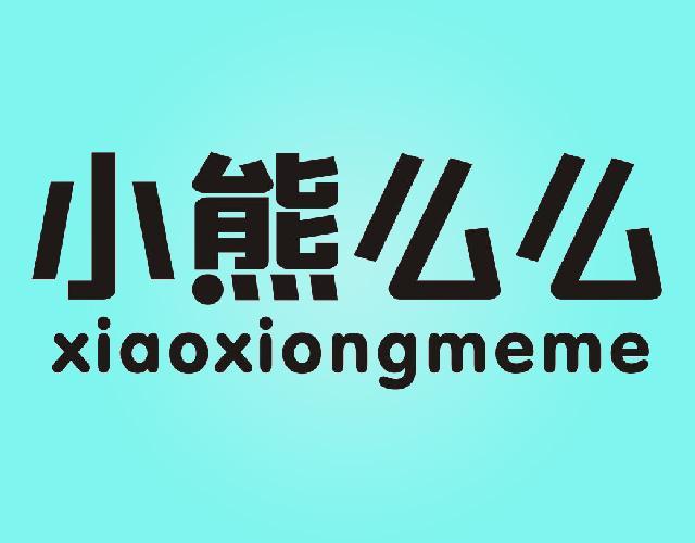 小熊么么XIAOXIONGMEME