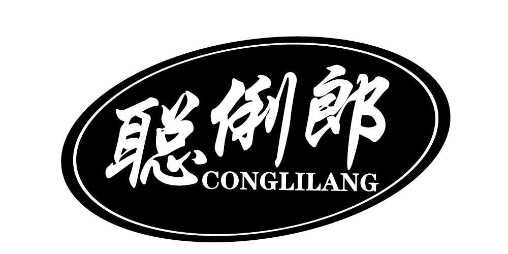 聪俐郎+CONGLILANG