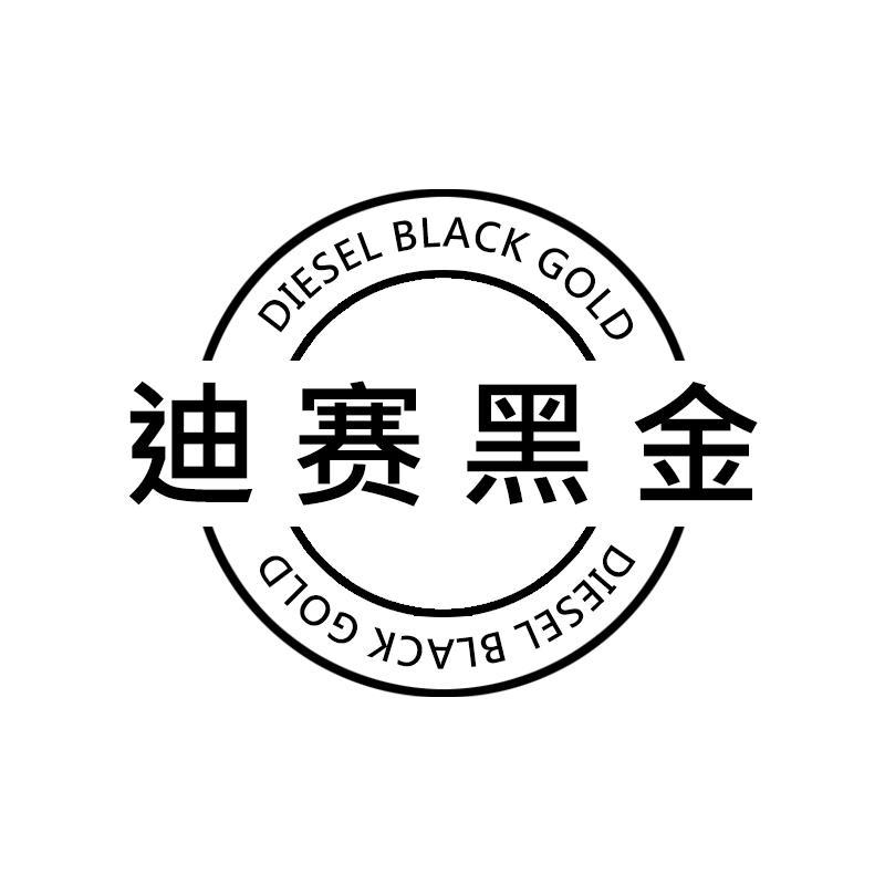 迪赛黑金 DIESEL BLACK GOLD