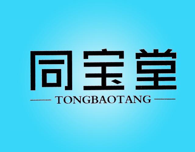 同宝堂TONGBAOTANG