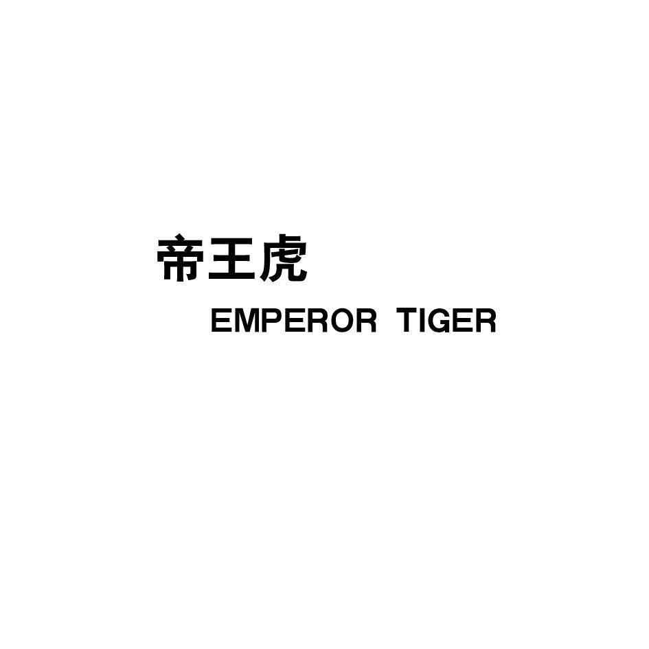 帝王虎,EMPEROR TIGER