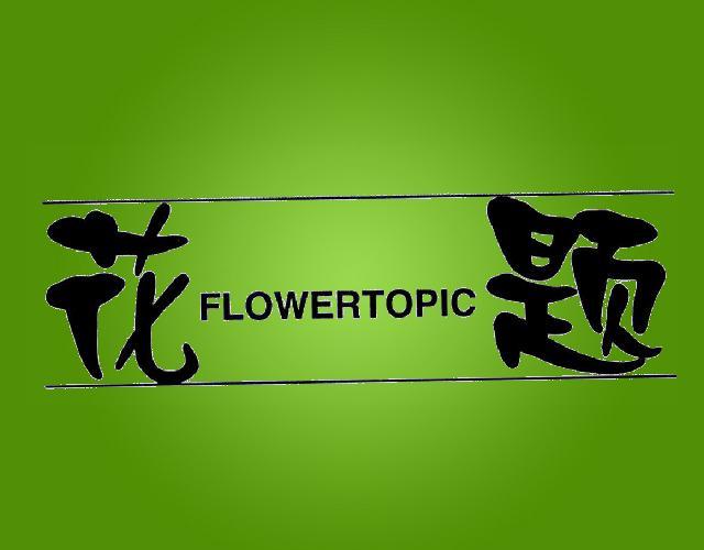 花题 FLOWERTOPIC