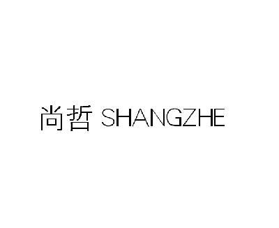 尚哲   SHANGZHE