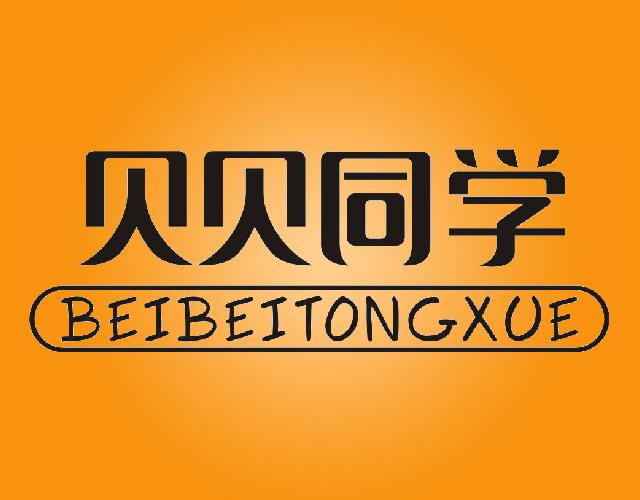 贝贝同学BEIBEITONGXUE
