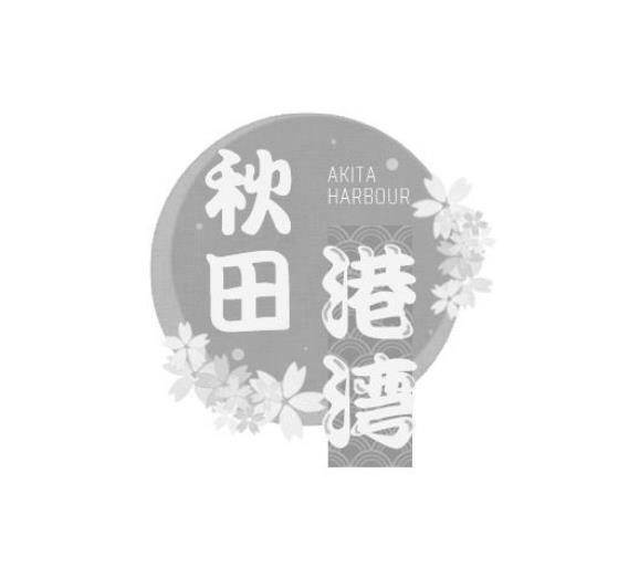 秋田港湾  AKITA HARBOUR