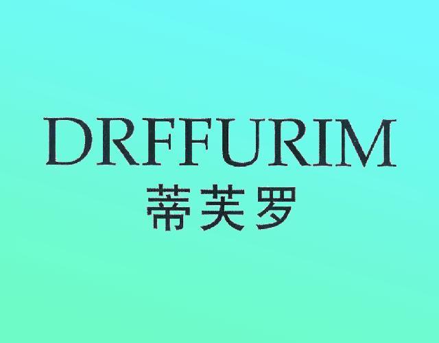 蒂芙罗 DRFFURIM