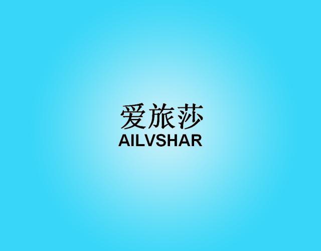 爱旅莎 AILVSHAR