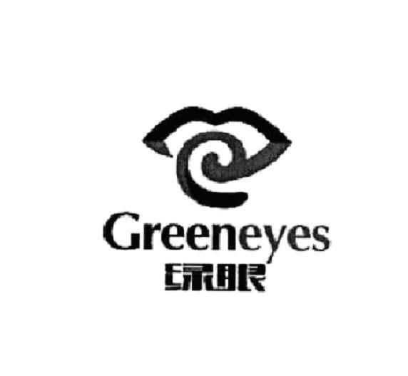 GREENEYES 绿眼