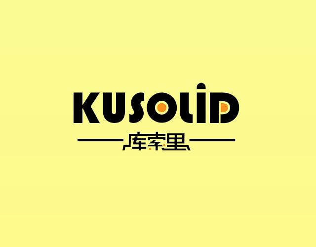 库索里KUSILID
