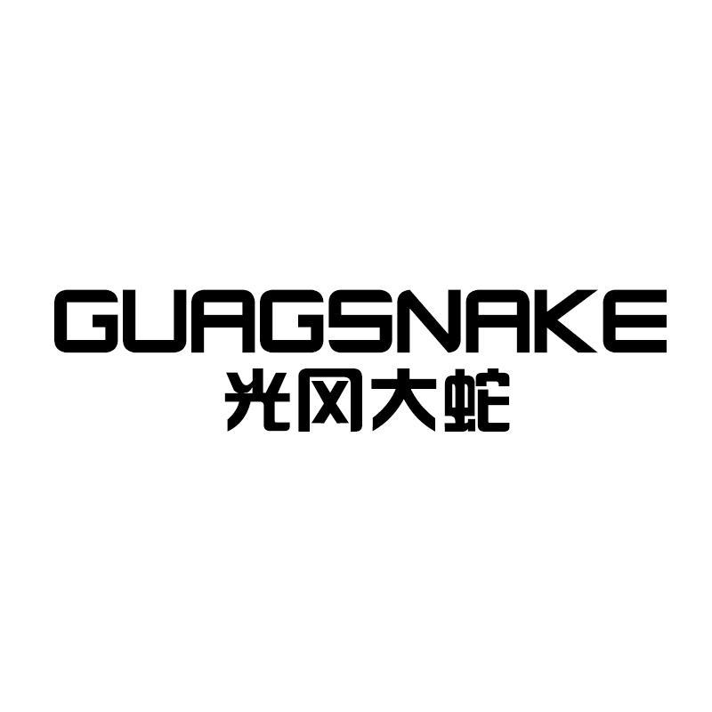 光冈大蛇 GUAGSNAKE
