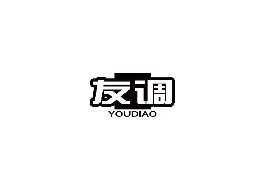 友调youdiao