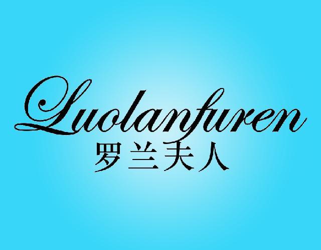 罗兰夫人LUOLANFUREN