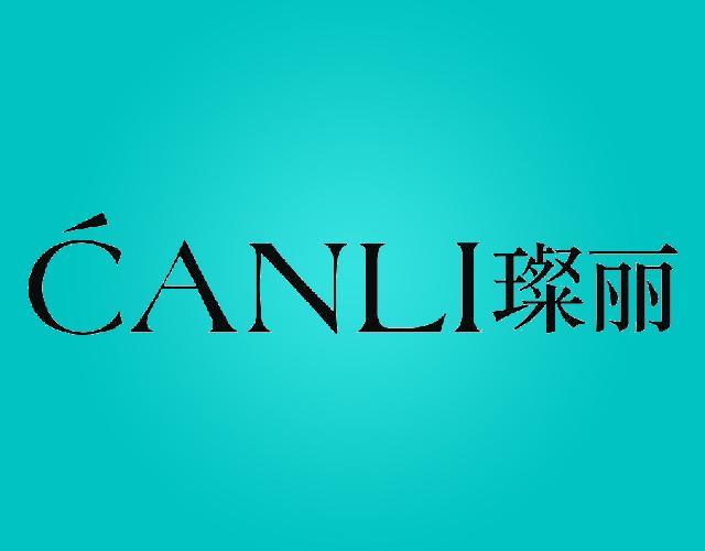 璨丽CANLI